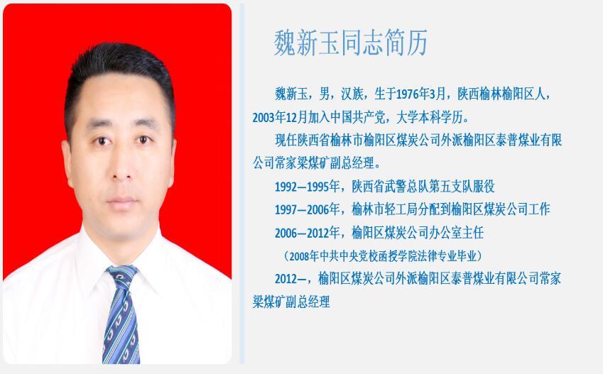 外派泰普煤业副总经理 魏新玉