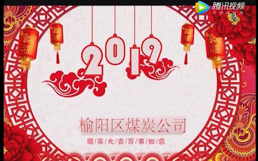 榆阳区煤炭公司2019年新春贺岁片