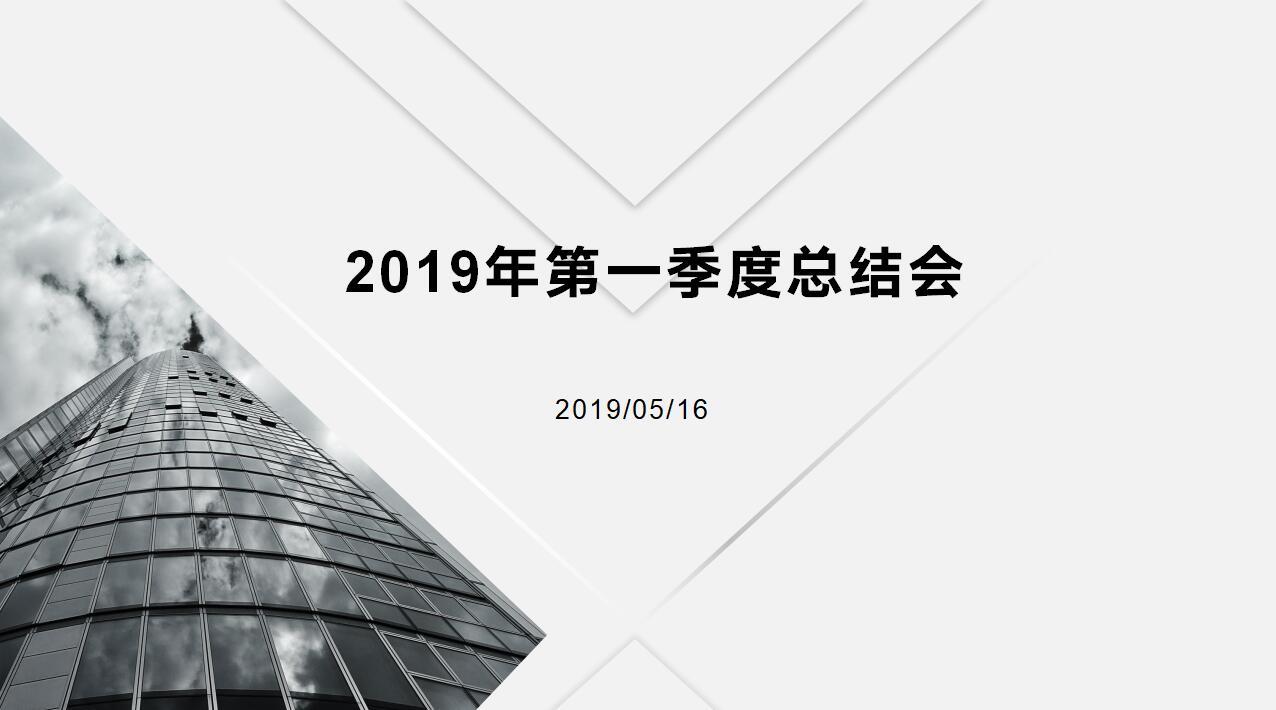 榆阳区煤炭公司2019年第一季度工作锦集及员工生活纪实