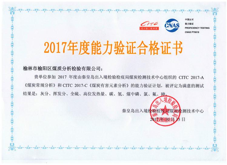 2017年度能力验证合格证书