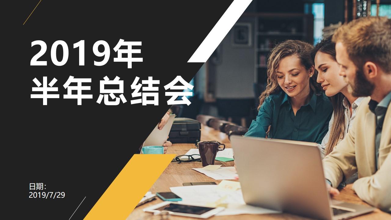 榆林市亿博网络平台煤炭公司2019年上半年工作总结