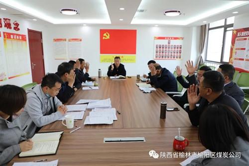 六合联盟煤炭公司召开总经理办公会及年度目标任务考核会议