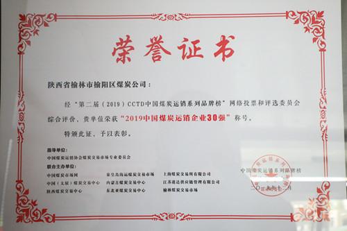2019年中国煤炭运销企业30强